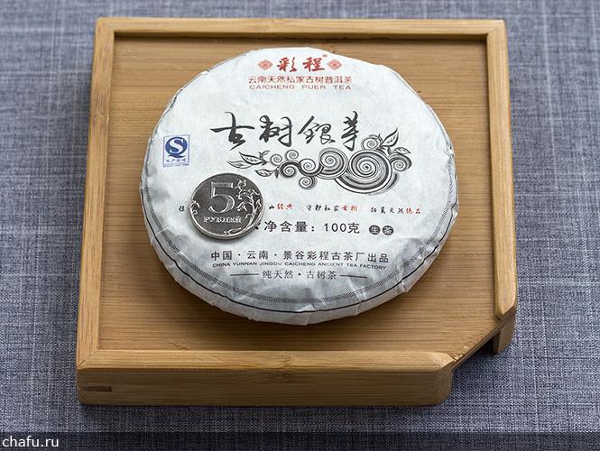 Упаковка гу шу инь я от Caicheng