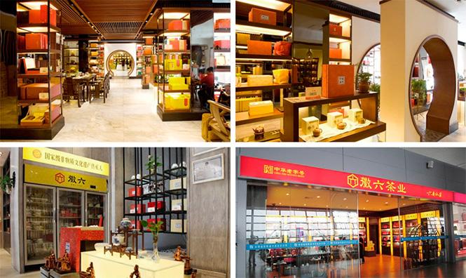 Магазин китайского чая